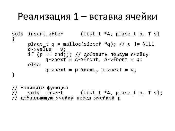 Реализация 1 – вставка ячейки void insert_after (list_t *A, place_t p, T v) {
