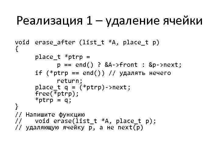 Реализация 1 – удаление ячейки void erase_after (list_t *A, place_t p) { place_t *ptrp