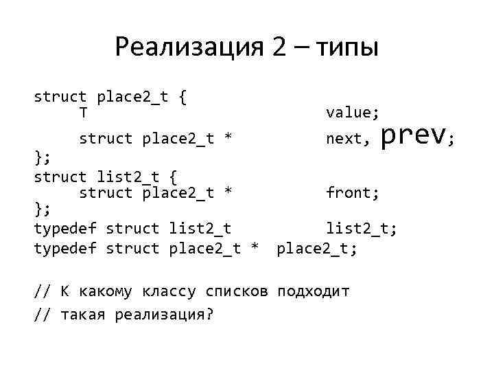 Реализация 2 – типы struct place 2_t { T struct place 2_t * };