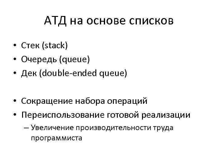 АТД на основе списков • Стек (stack) • Очередь (queue) • Дек (double-ended queue)