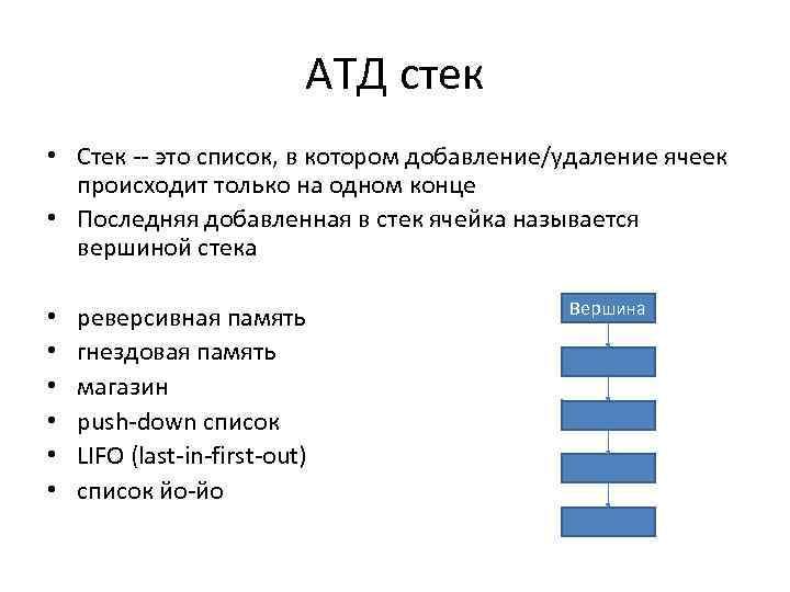 АТД стек • Стек -- это список, в котором добавление/удаление ячеек происходит только на