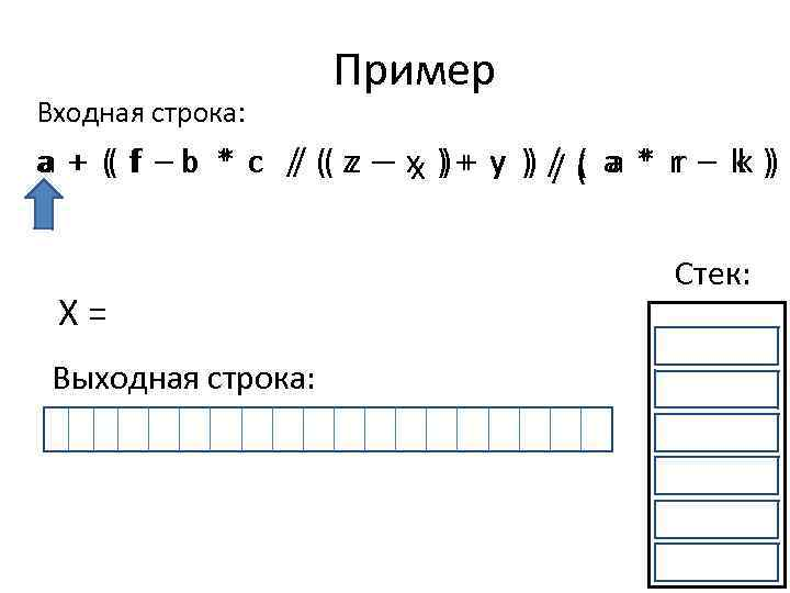 Входная строка: Пример a + (( f – b * c / (( z