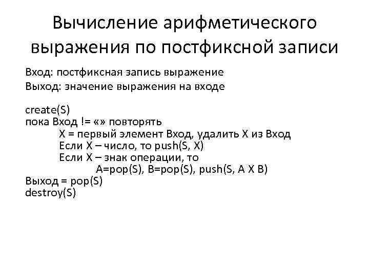 Вычисление арифметического выражения по постфиксной записи Вход: постфиксная запись выражение Выход: значение выражения на