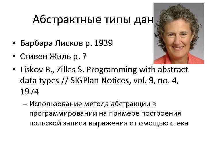 Абстрактные типы данных • Барбара Лисков р. 1939 • Стивен Жиль р. ? •