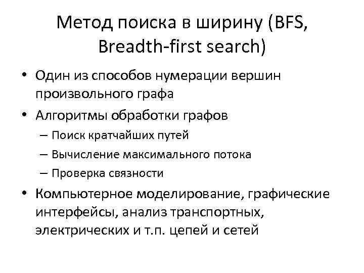 Метод поиска в ширину (BFS, Breadth-first search) • Один из способов нумерации вершин произвольного