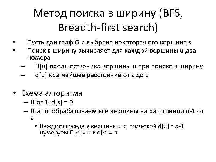 Метод поиска в ширину (BFS, Breadth-first search) • • Пусть дан граф G и