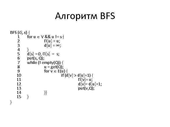Алгоритм BFS (G, s) { 1 for u V && u != s {