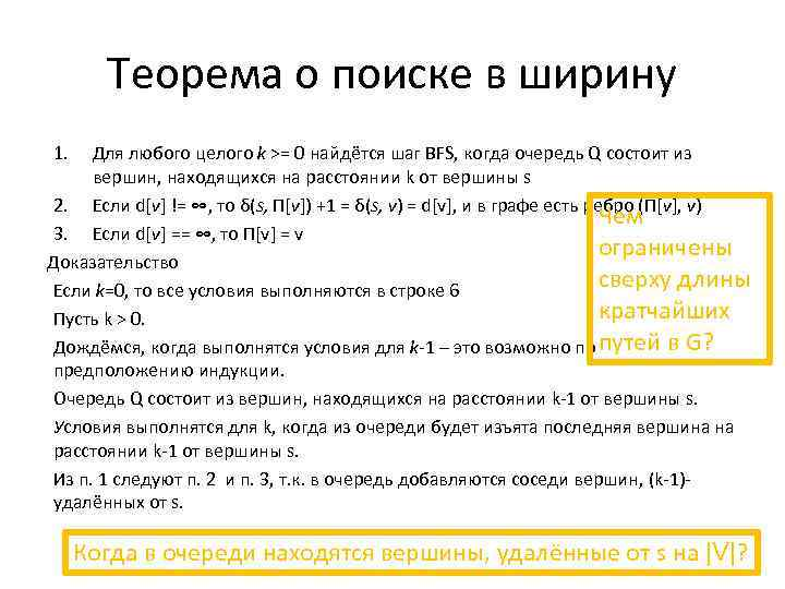 Теорема о поиске в ширину 1. Для любого целого k >= 0 найдётся шаг