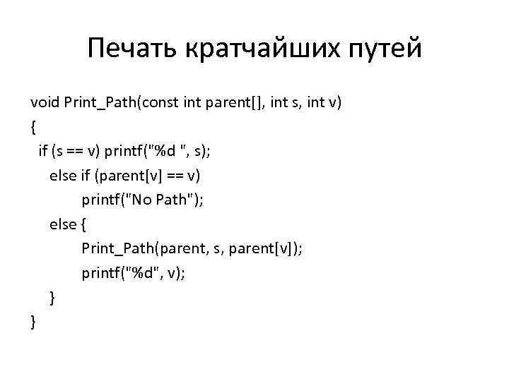 Печать кратчайших путей void Print_Path(const int parent[], int s, int v) { if (s