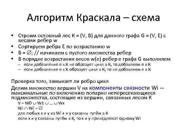 Алгоритм Краскала – схема • Строим остовный лес К = (V, В) для данного