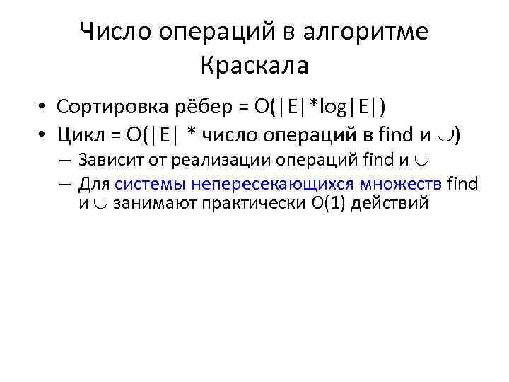 Число операций в алгоритме Краскала • Сортировка рёбер = O( E *log E ) • Цикл = O( E 
