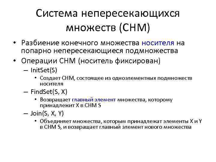 Система непересекающихся множеств (СНМ) • Разбиение конечного множества носителя на попарно непересекающиеся подмножества •