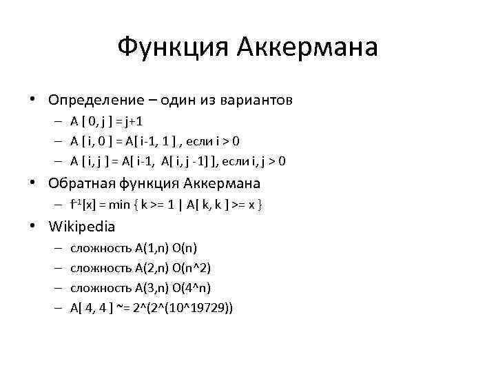Функция Аккермана • Определение – один из вариантов – A [ 0, j ]