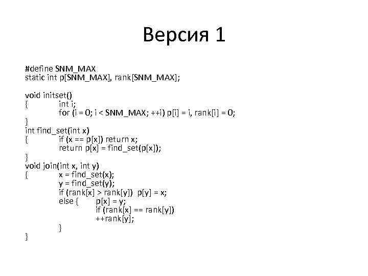 Версия 1 #define SNM_MAX static int p[SNM_MAX], rank[SNM_MAX]; void initset() { int i; for