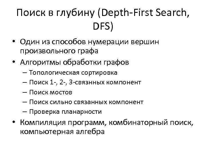 Поиск в глубину (Depth-First Search, DFS) • Один из способов нумерации вершин произвольного графа