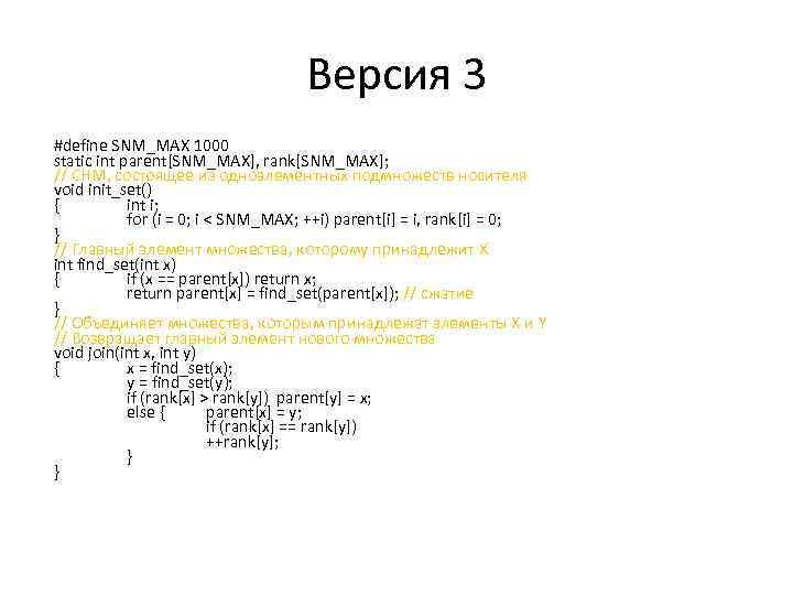 Версия 3 #define SNM_MAX 1000 static int parent[SNM_MAX], rank[SNM_MAX]; // СНМ, состоящее из одноэлементных