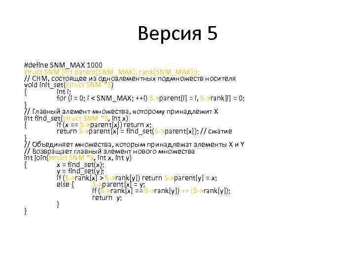 Версия 5 #define SNM_MAX 1000 struct SNM {int parent[SNM_MAX], rank[SNM_MAX]; }; // СНМ, состоящее