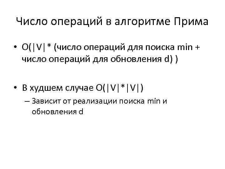 Число операций в алгоритме Прима • O( V * (число операций для поиска min + число