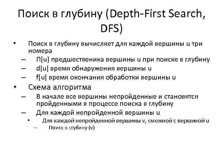 Поиск в глубину (Depth-First Search, DFS) • Поиск в глубину вычисляет для каждой вершины