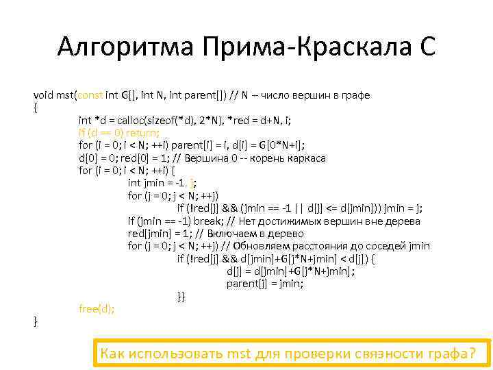 Алгоритма Прима-Краскала С void mst(const int G[], int N, int parent[]) // N --