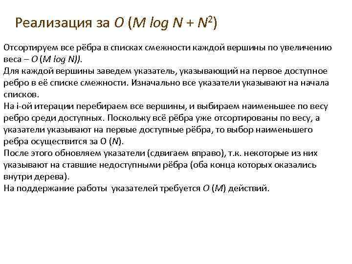 Реализация за O (M log N + N 2) Отсортируем все рёбра в списках