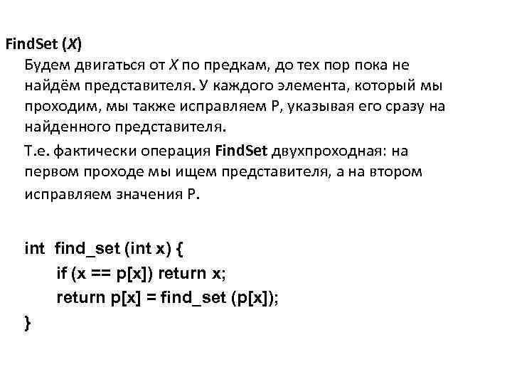 Find. Set (X) Будем двигаться от X по предкам, до тех пор пока не