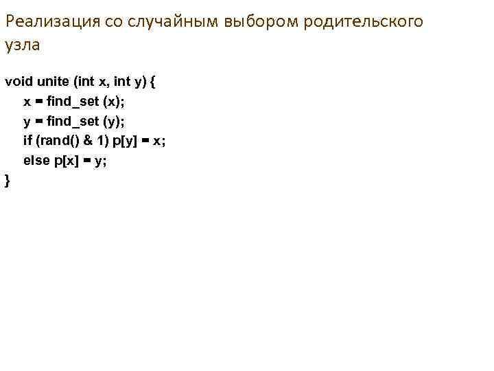 Реализация со случайным выбором родительского узла void unite (int x, int y) { x