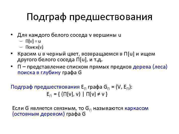 Подграф предшествования • Для каждого белого соседа v вершины u – Π[v] = u