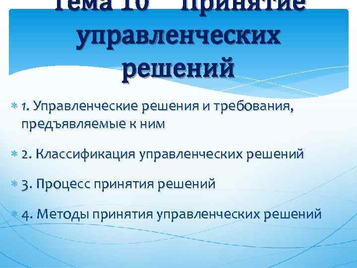 Тема 10 Принятие управленческих решений 1. Управленческие решения и требования, предъявляемые к ним 2.