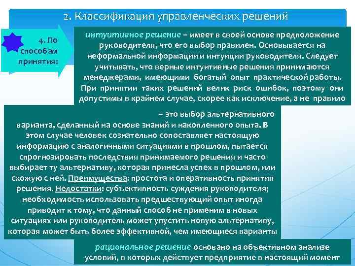 2. Классификация управленческих решений 4. По способам принятия: интуитивное решение – имеет в своей