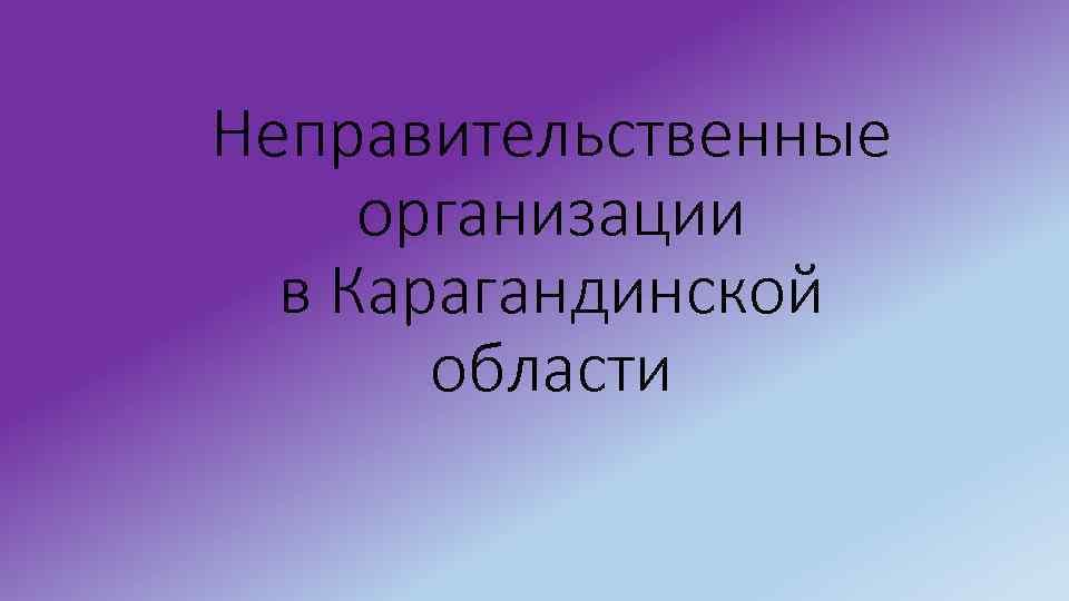 Неправительственные организации в Карагандинской области
