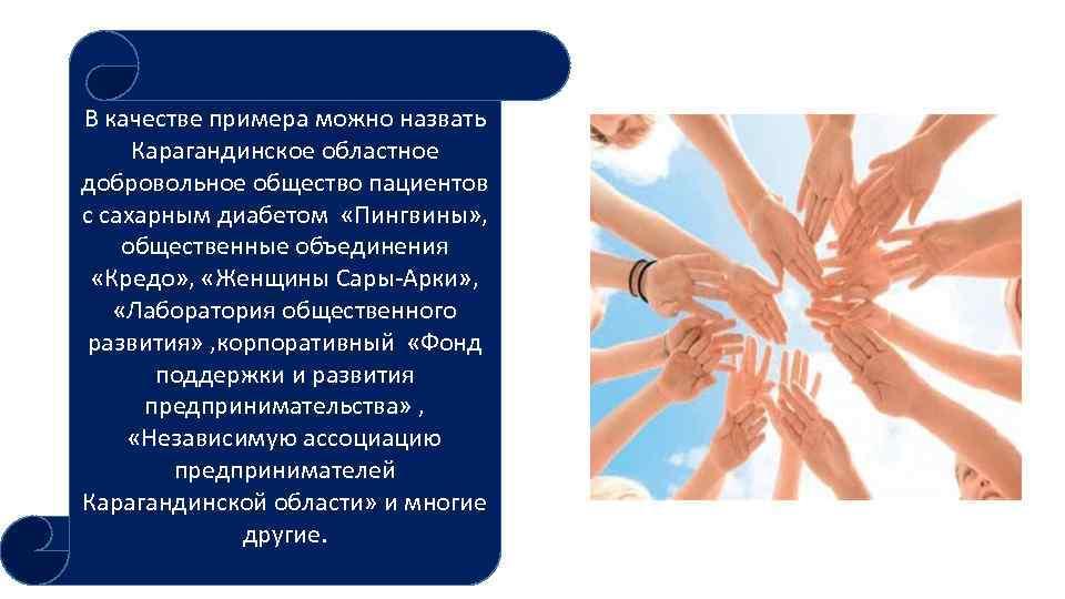 В качестве примера можно назвать Карагандинское областное добровольное общество пациентов с сахарным диабетом «Пингвины»