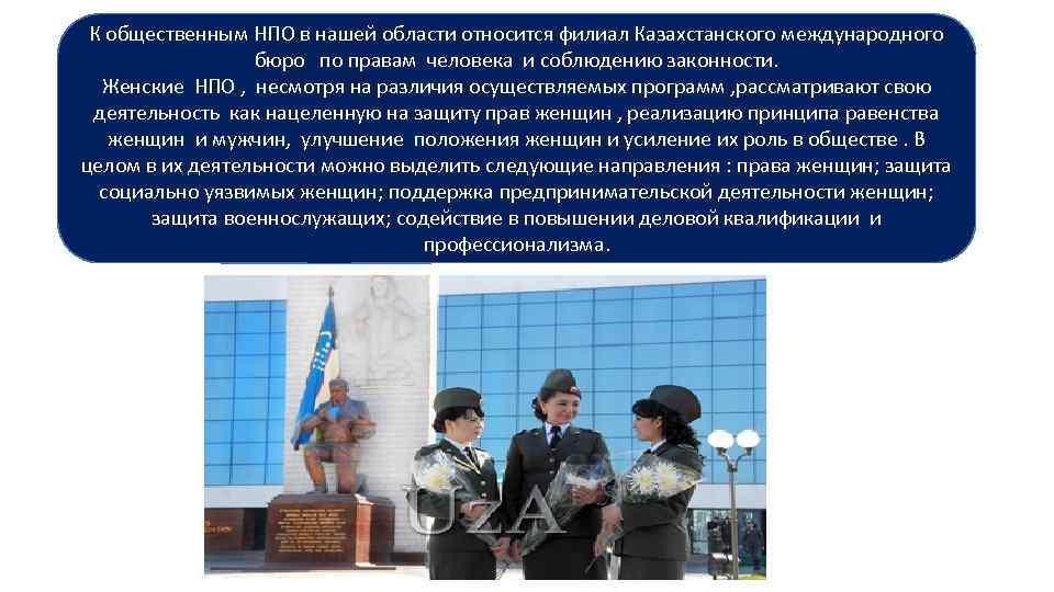 К общественным НПО в нашей области относится филиал Казахстанского международного бюро по правам человека