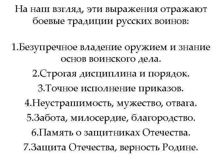 На наш взгляд, эти выражения отражают боевые традиции русских воинов: 1. Безупречное владение оружием