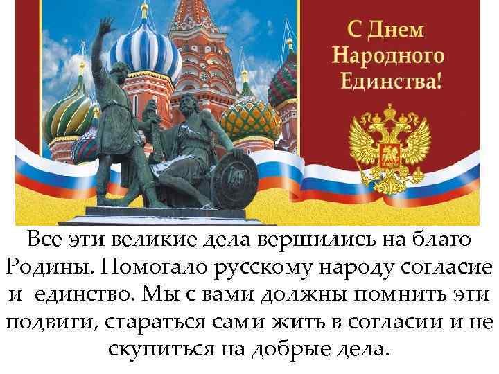 Все эти великие дела вершились на благо Родины. Помогало русскому народу согласие и единство.