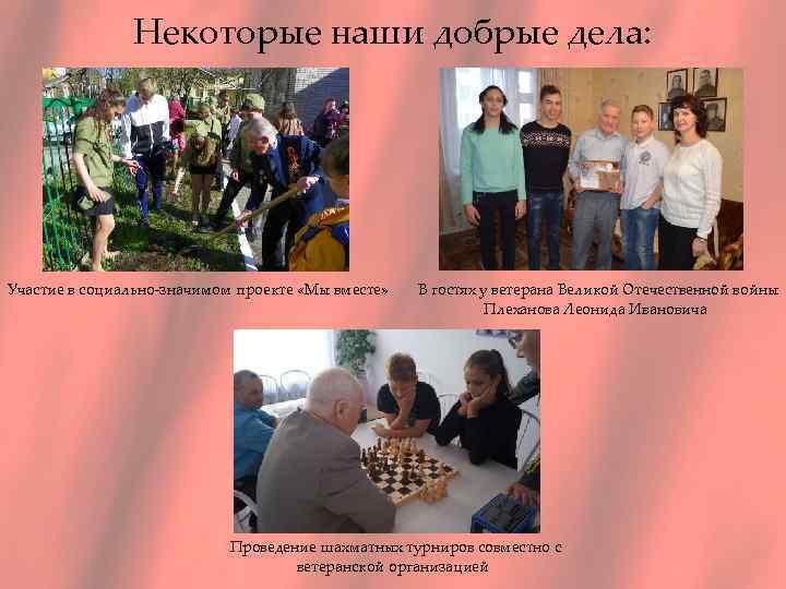 Некоторые наши добрые дела: Участие в социально-значимом проекте «Мы вместе» В гостях у ветерана