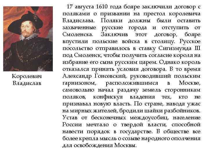Королевич Владислав 17 августа 1610 года бояре заключили договор с поляками о призвании на