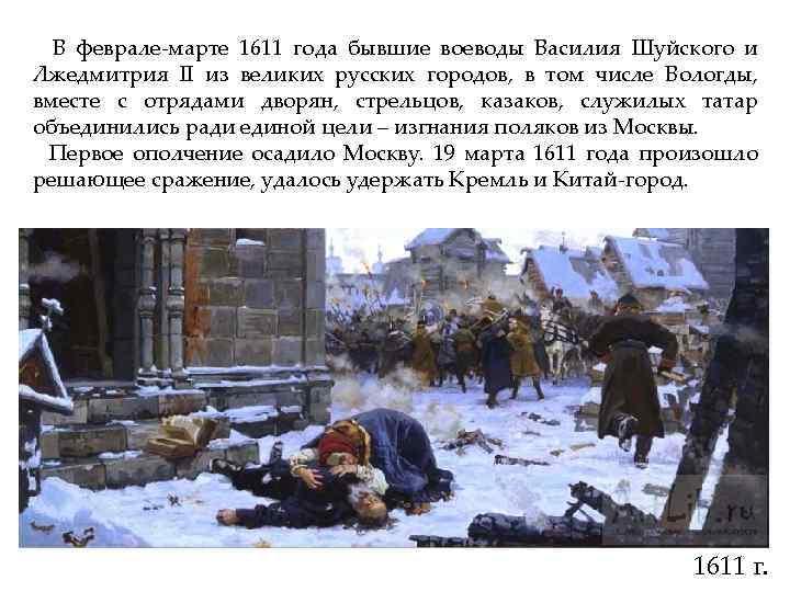 В феврале-марте 1611 года бывшие воеводы Василия Шуйского и Лжедмитрия II из великих русских