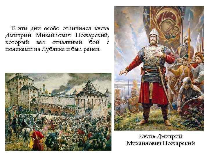 В эти дни особо отличился князь Дмитрий Михайлович Пожарский, который вел отчаянный бой с