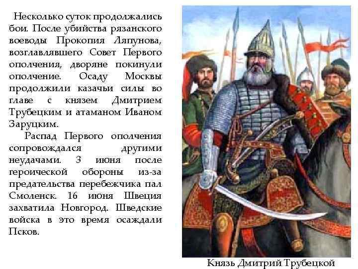 Несколько суток продолжались бои. После убийства рязанского воеводы Прокопия Ляпунова, возглавлявшего Совет Первого ополчения,