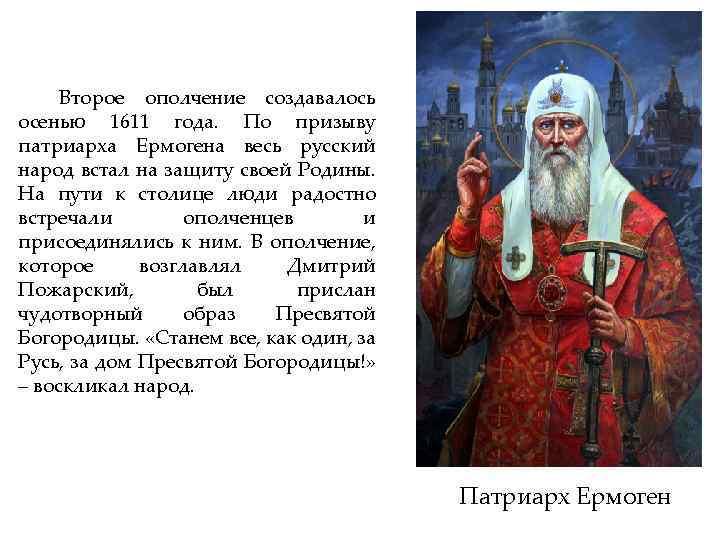 Второе ополчение создавалось осенью 1611 года. По призыву патриарха Ермогена весь русский народ встал