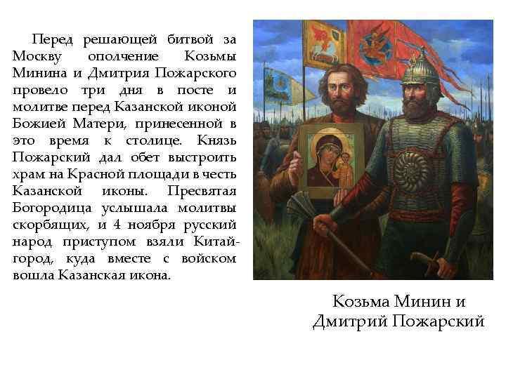 Перед решающей битвой за Москву ополчение Козьмы Минина и Дмитрия Пожарского провело три дня