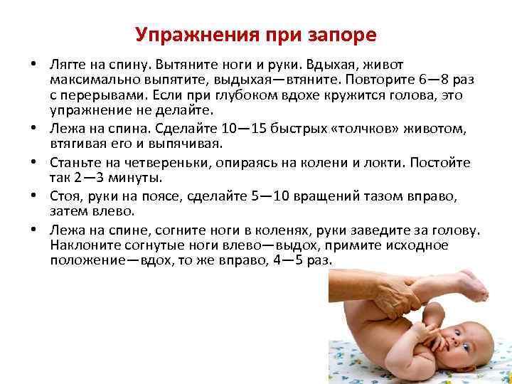Физкультура для беременных при запорах 33