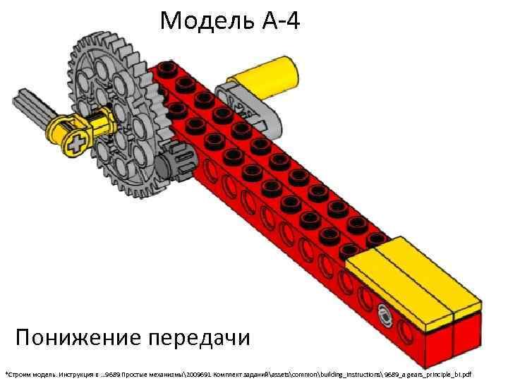 Модель А-4 Понижение передачи *Строим модель. Инструкция в … 9689 Простые механизмы2009691 Комплект заданийassetscommonbuilding_instructions