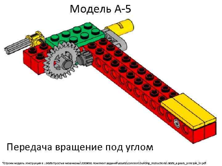 Модель А-5 Передача вращение под углом *Строим модель. Инструкция в … 9689 Простые механизмы2009691