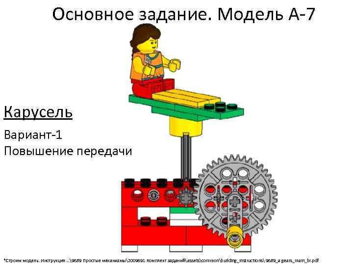 Основное задание. Модель А-7 Карусель Вариант-1 Повышение передачи *Строим модель. Инструкция …9689 Простые механизмы2009691
