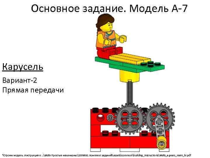 Основное задание. Модель А-7 Карусель Вариант-2 Прямая передачи *Строим модель. Инструкция в …9689 Простые