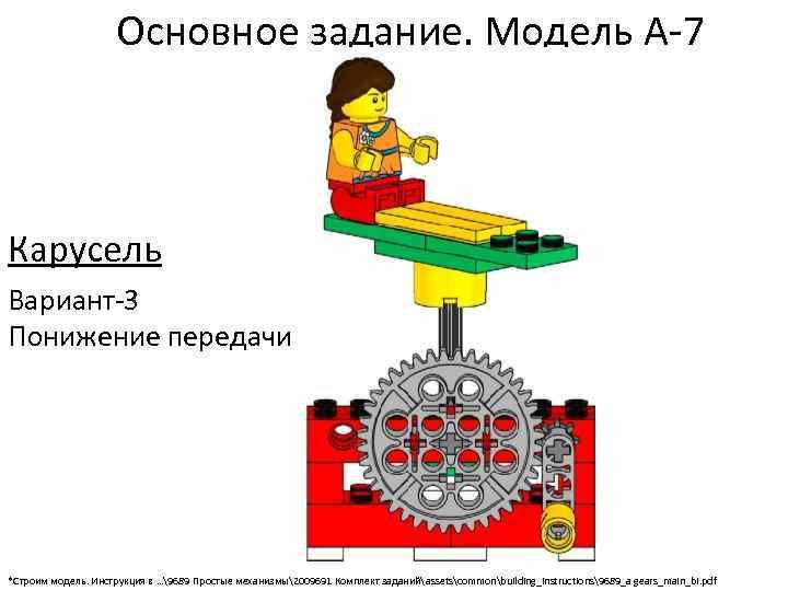 Основное задание. Модель А-7 Карусель Вариант-3 Понижение передачи *Строим модель. Инструкция в …9689 Простые