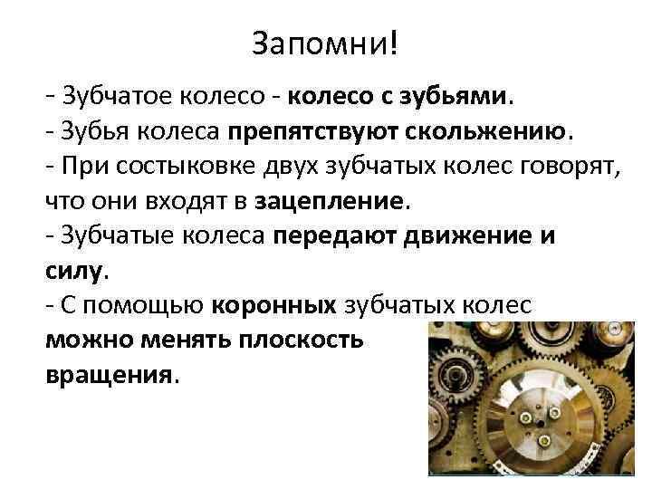 Запомни! - Зубчатое колесо - колесо с зубьями. - Зубья колеса препятствуют скольжению. -
