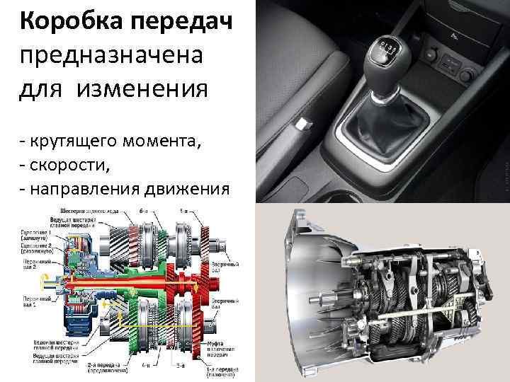 Коробка передач предназначена для изменения - крутящего момента, - скорости, - направления движения